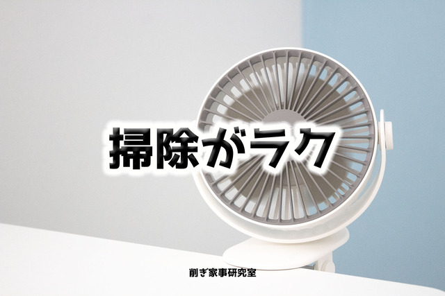扇風機 掃除1