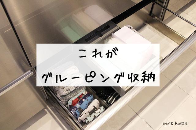キッチン収納 グルーピング 給食セット (2)