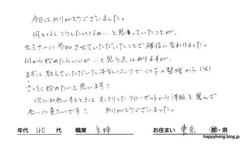 整理収納セミナー 感想 (3)