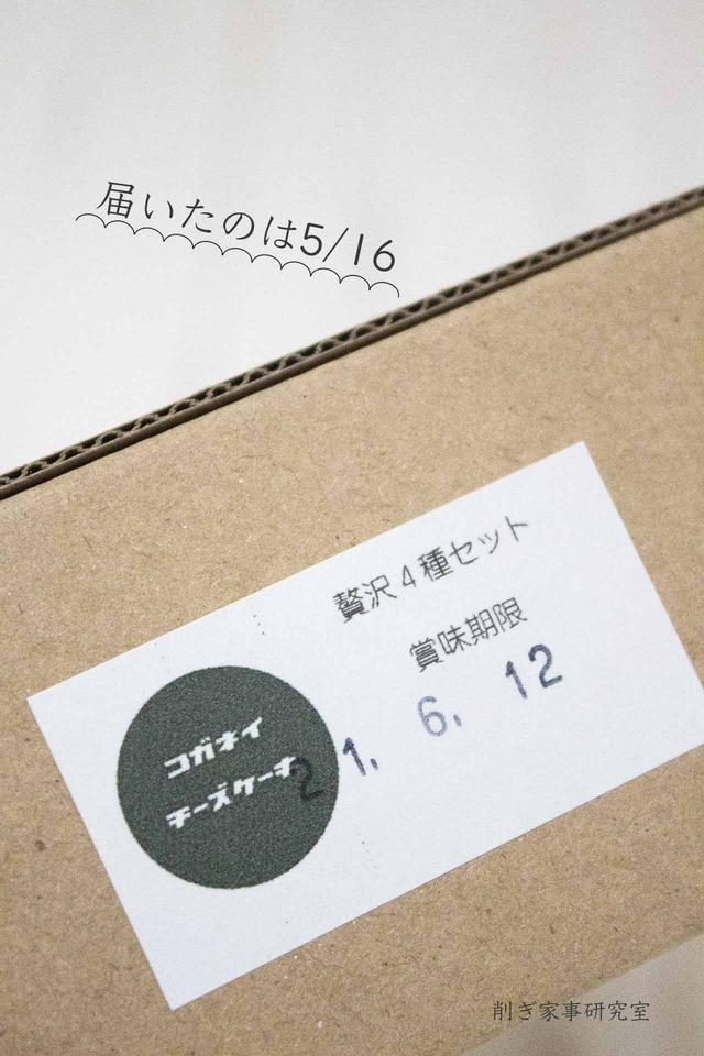 コガネイチーズケーキ6