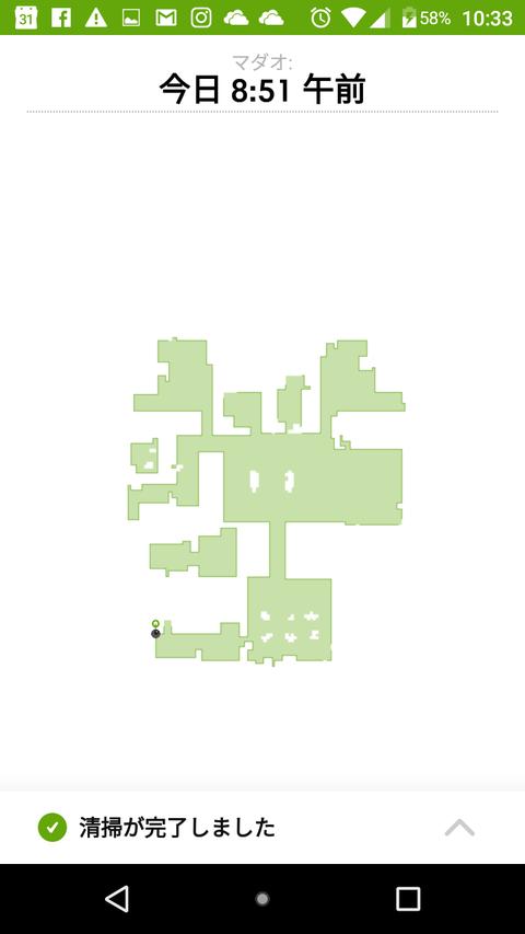 ルンバ アプリ (5)