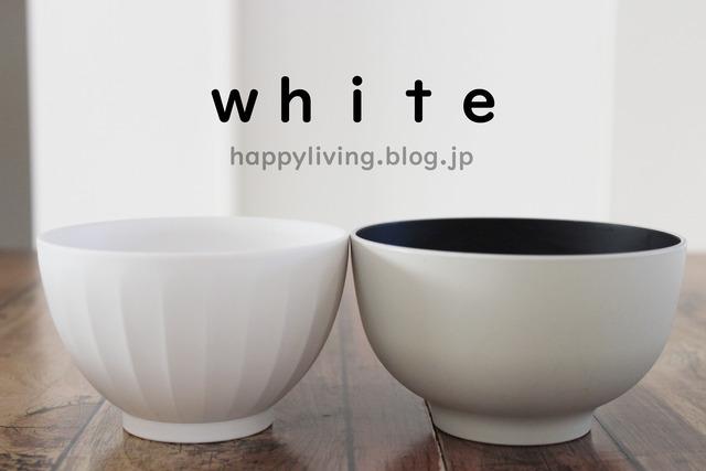 カインズ モノトーン お椀 白黒 インテリア 食器 (6)