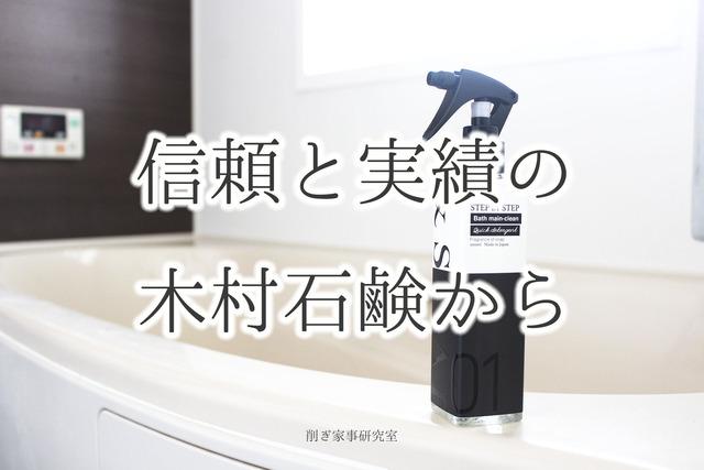 木村石鹸バスクリーナー2
