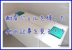 耐震ジェル 収納アイデア ケース 動かない 引き出し (1)-001