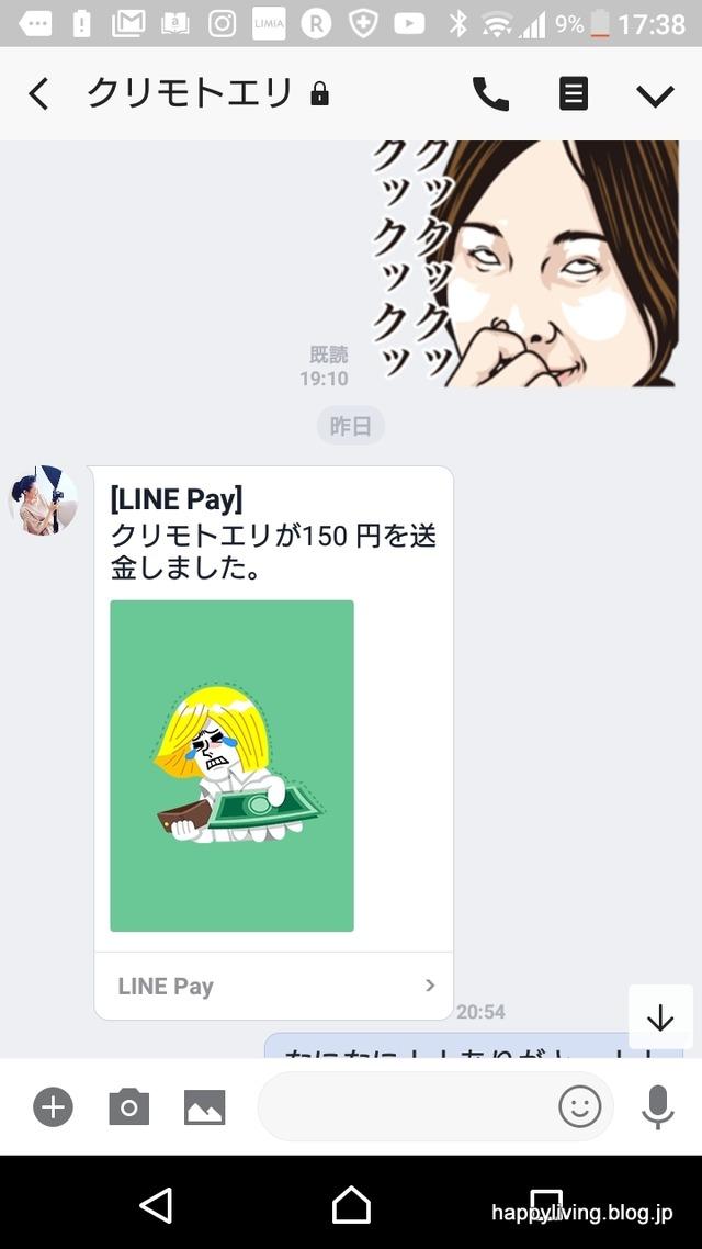 LINEPay Point 送金 コンビニ ローソン (4)