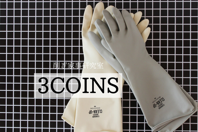 3COINS ゴム手袋 モノトーン 丈夫 滑り止め付 (1)