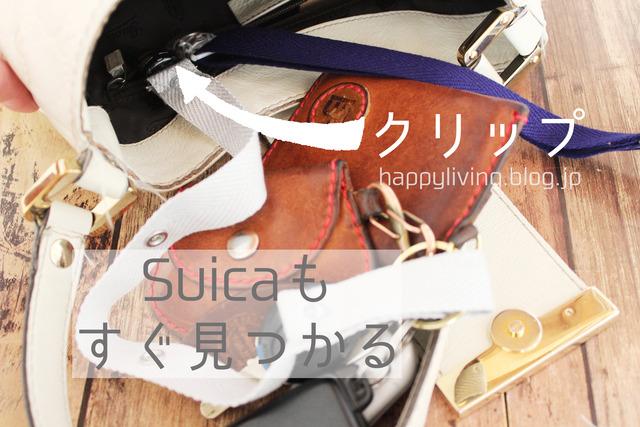 ハンカチ 鍵 Suica Pasumo バッグの中 整理整頓 (6)