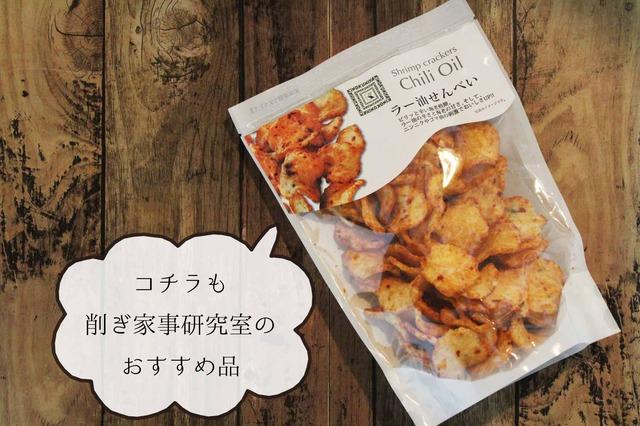 ガーリックラスク ブラックペッパー おつまみ おやつ 手土産 (5)