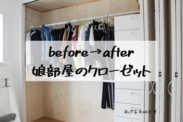 子供部屋 女の子 クローゼット 洋服収納 (5)
