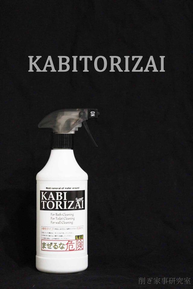 KABITORIZAI カビ取り剤スーパー ゴムパッキン (2)