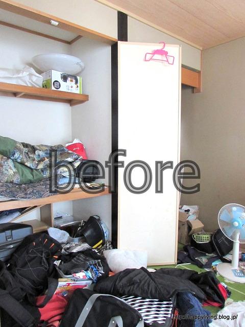 整理収納サービス 和室