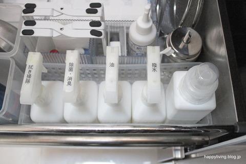 キッチン 洗剤収納 セリア ボトル 四角 (1)