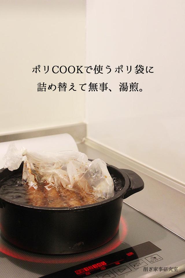 削ぎ活 鍋 減らす 片付け (4)