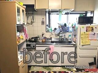 整理収納サービス モニター様 茨城 キッチン (3)