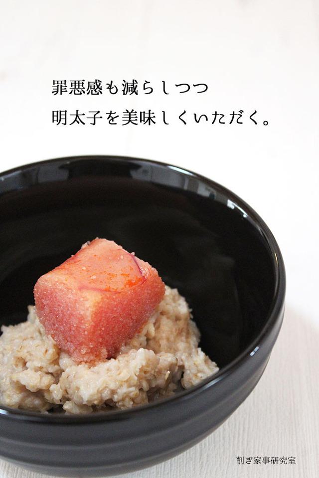 ふくや 明太子 オートミール 置き換えダイエット (6)