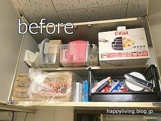 整理収納サービス モニター様 茨城 キッチン (17)