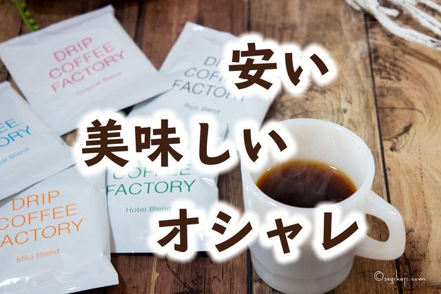 ドリップコーヒー10