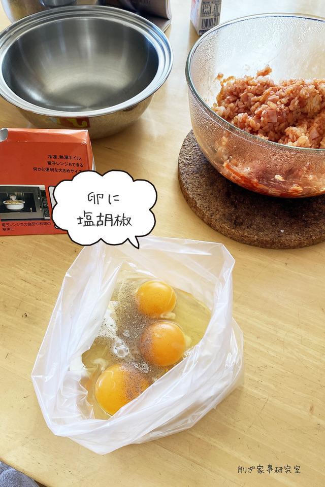 ポリ袋料理9