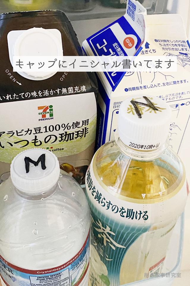 ペットボトル収納1