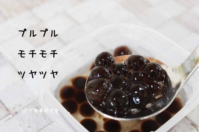 タピオカ 冷凍 モチモチ おいしい 楽天 セリア (9)