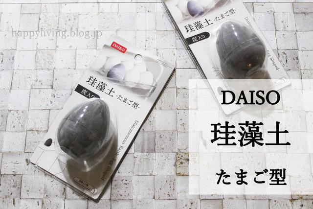 ダイソー 黒 たまご型 珪藻土 冷蔵庫 100均 (1)