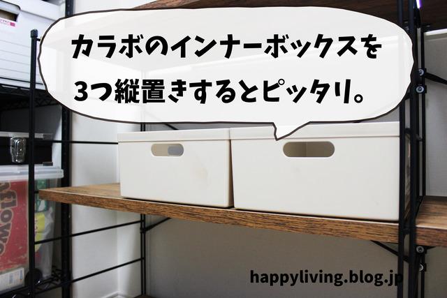山善おうちスッキリプロジェクト 整理収納 片付けモニター (15)