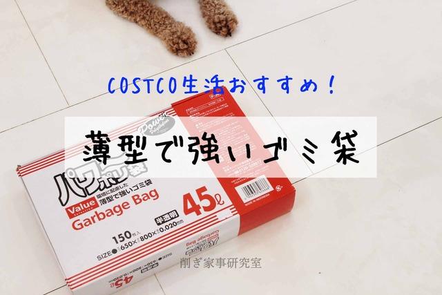 コストコ 45L ゴミ袋 丈夫 おすすめ (6)