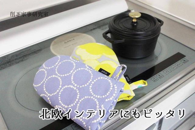 ミトン 鍋つかみ 北欧インテリア 小さめ (2)