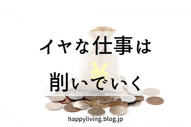 削ぎ活 Suica 履歴 交通費 申告 (1)