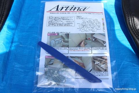 アルティナ 車 シートカバー (2)