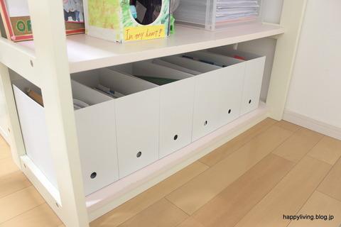 子供部屋 教科書 片付け 無印良品ファイルボックス (6)
