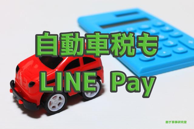 自動車税LINE Pay6