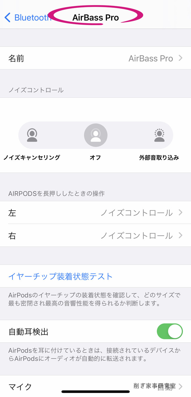 AirPodsPro AirBass1