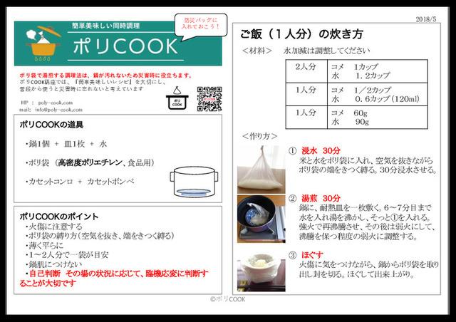 ポリクック ポリ袋 料理 災害 ポリCOOK ビニール(1)