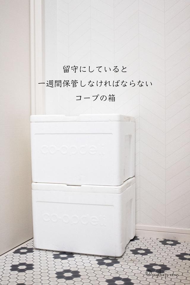 コープの箱4