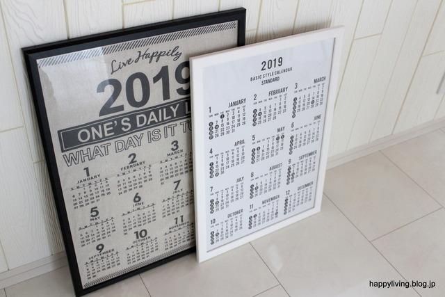 セリア 年間カレンダー フレーム 子供部屋 シンプル (11)