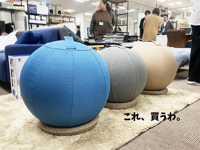 バランスボール おしゃれ 山善 インテリア (12)