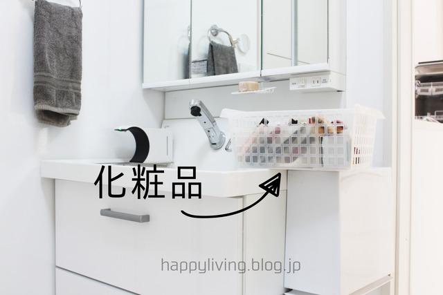 洗面所 ゴミ箱 家づくり 洗面台 イデアコ (10)