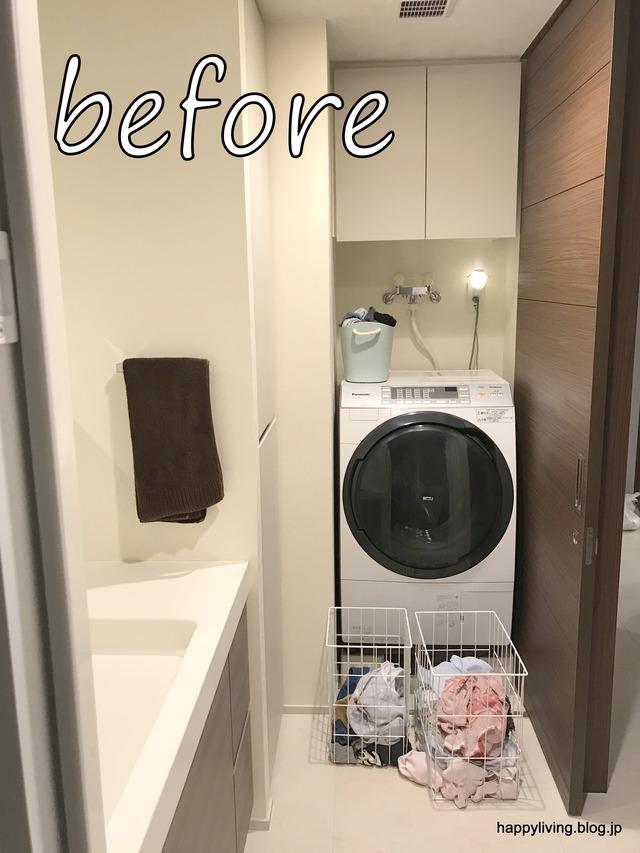 洗濯カゴ つっぱり棒 収納 邪魔 (5)