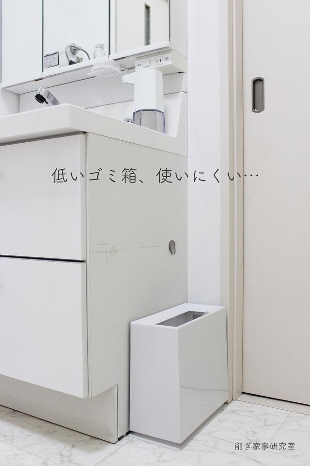 ゴミ箱選び8