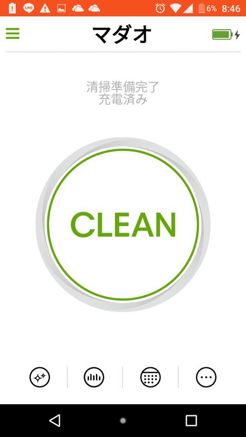 ルンバ アプリ (1)