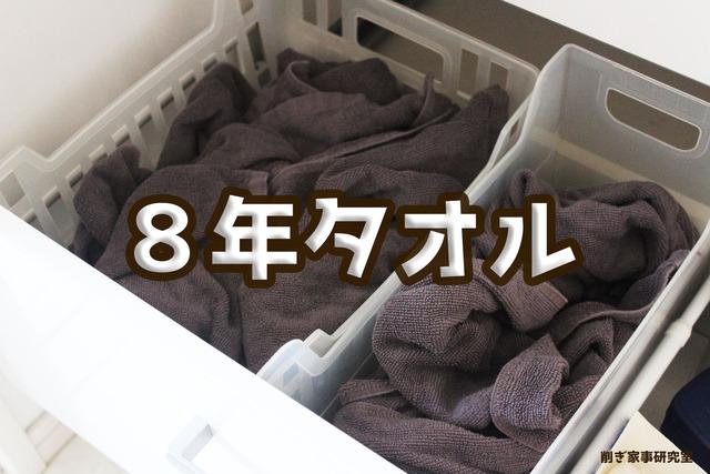タオル選び10