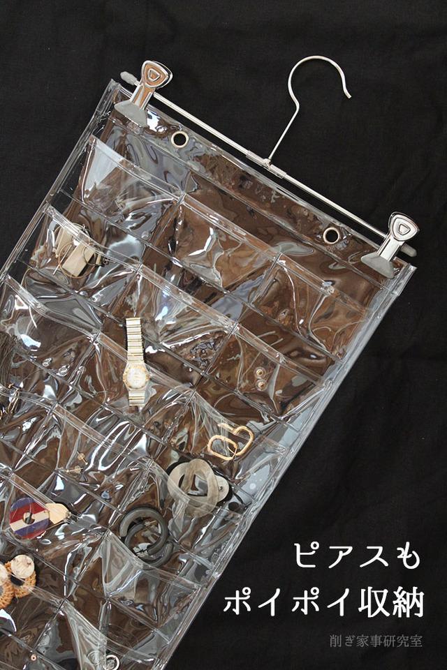 ピアス 収納 セリア Arc. ウォールポケット (4)