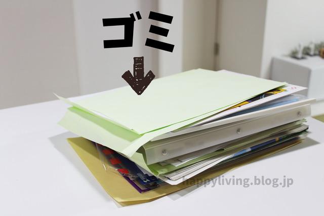 収納のコツ 無印ファイルボックス 領収書 (7)
