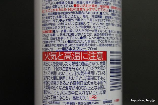 汚れ防止 防水スプレー 100均 セリア フッ素系 服 (5)