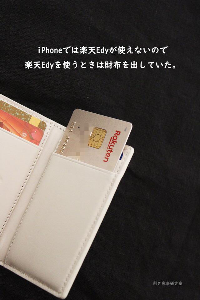 ミニ財布 デメリット スマホケース キャッシュレス (5)