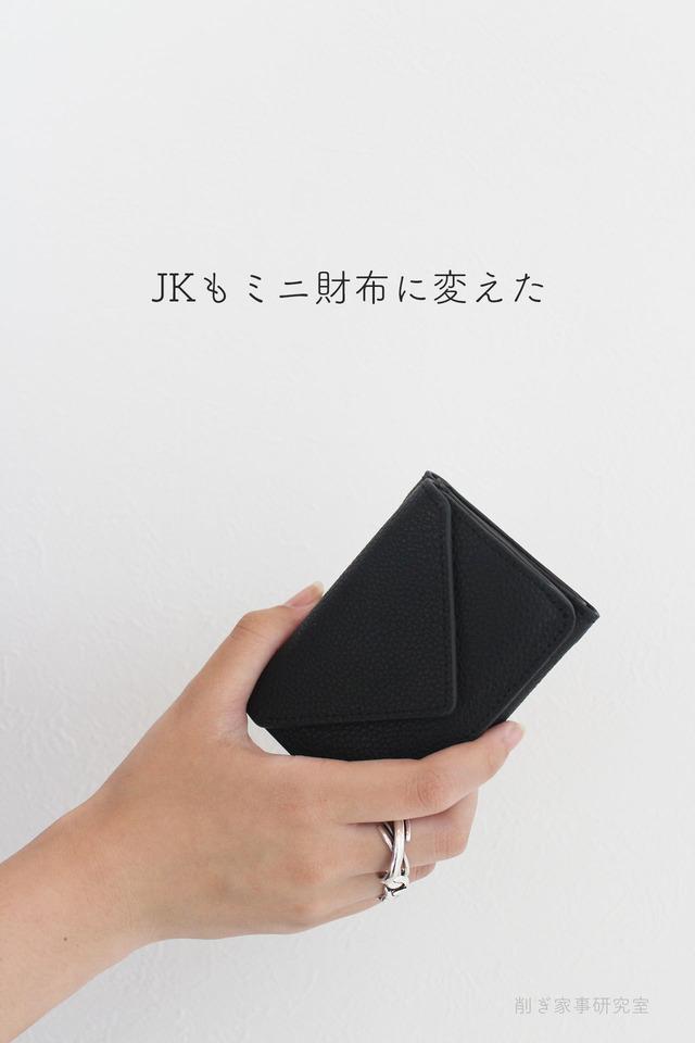 安いミニ財布4