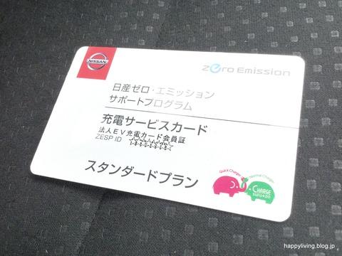 日産 リーフ 試乗 (6)