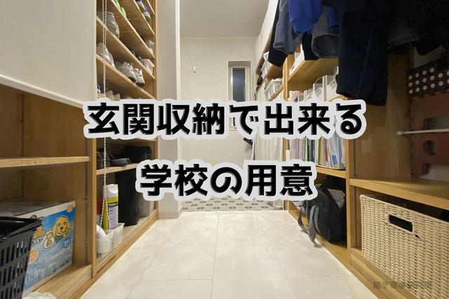 玄関収納1