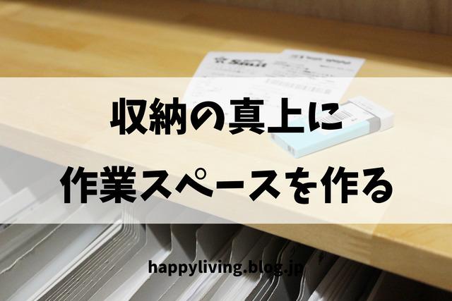 収納のコツ 無印ファイルボックス 領収書 (8)